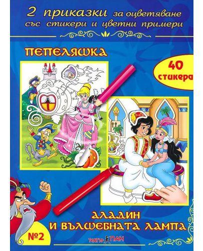 Две приказки за оцветяване със стикери 2: Пепеляшка. Аладин и вълшебната лампа + CD - 1