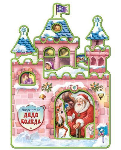 Дворецът на Дядо Коледа - 1