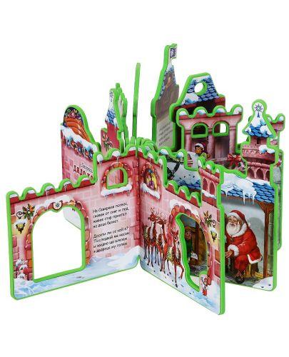 Дворецът на Дядо Коледа - 2