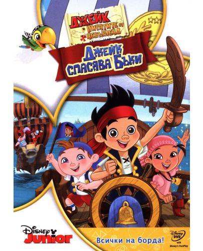 Джейк и пиратите от Невърленд 3 : Джейк спасява Бъки (DVD) - 1