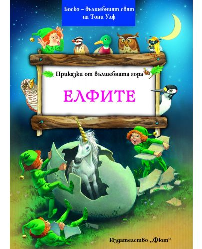 Елфите (Приказки от вълшебната гора 5) - 1