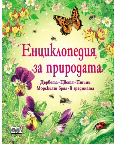 Енциклопедия за природата - 1