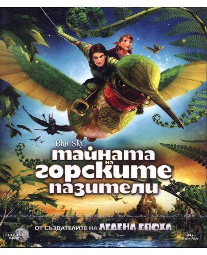Тайната на горските пазители (Blu-Ray) - 4