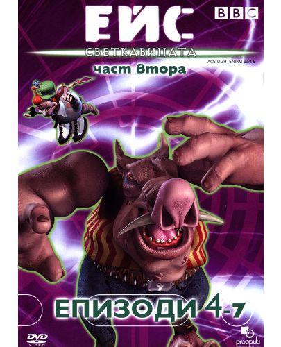 Ейс Светкавицата - Епизоди 4-7 (DVD) - 1