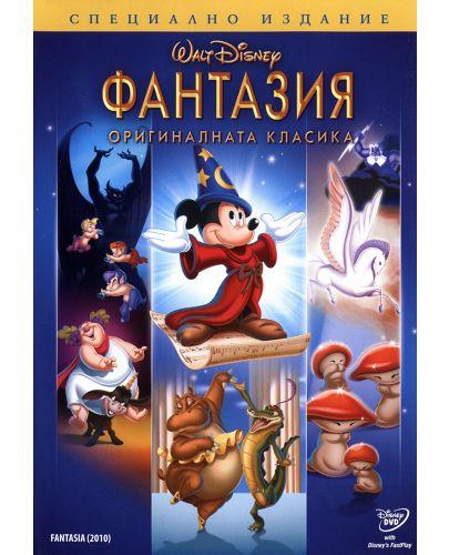Фантазия - Специално издание (DVD) - 1