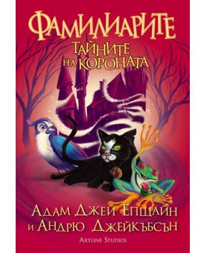Фамилиарите - книга 2: Тайните на короната - 1