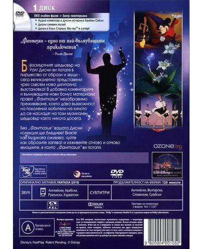 Фантазия - Специално издание (DVD) - 2