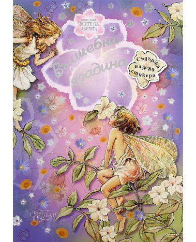 Феите на цветята: Вълшебна градина - 1