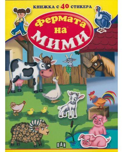 Фермата на Мими: Книжка с 40 стикера - 1