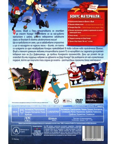 Финиъс и Фърб: Коледна ваканция (DVD) - 2