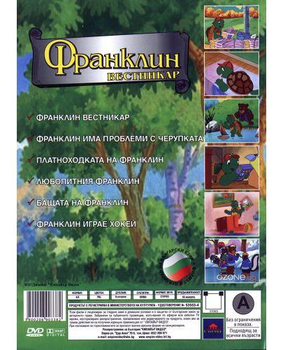 Франклин вестникар (DVD) - 3