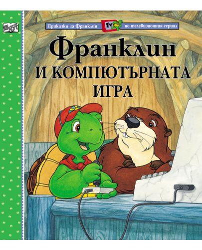 Франклин и компютърната игра - 1
