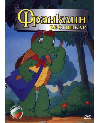 Франклин вестникар (DVD) - 1