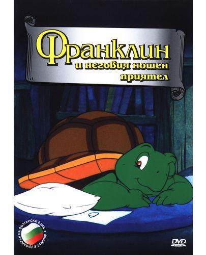 Франклин и неговия нощен приятел (DVD) - 1