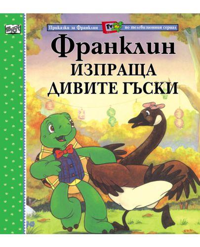 Франклин изпраща дивите гъски - 1