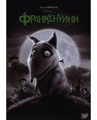 Франкенуини (DVD) - 1