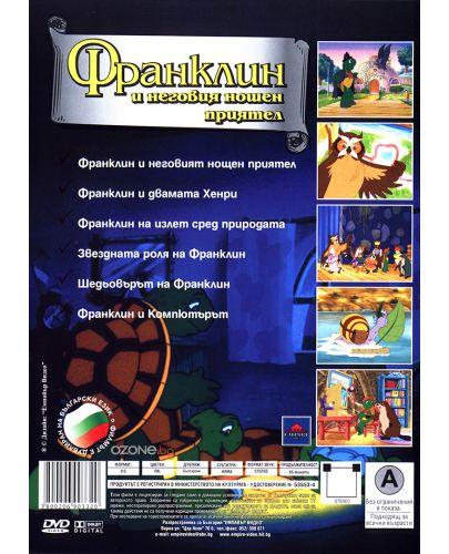 Франклин и неговия нощен приятел (DVD) - 2
