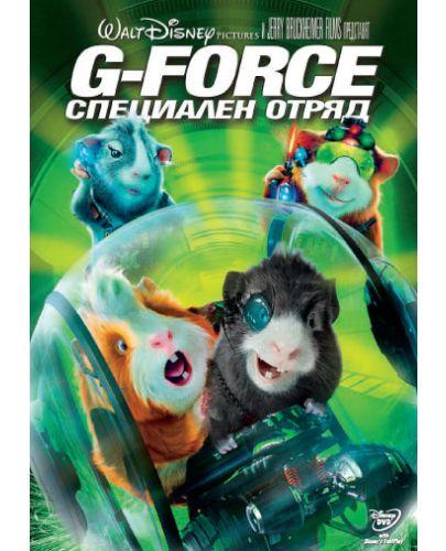 G-FORCE: Специален отряд (DVD) - 1