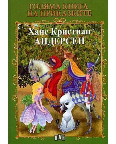 Голяма книга на приказките: Ханс Кристиан Андерсен - 1