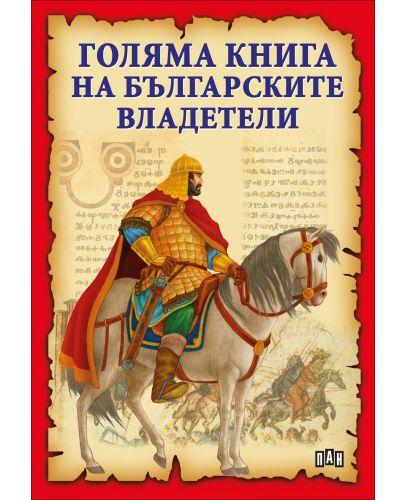 Голяма книга на българските владетели - 1
