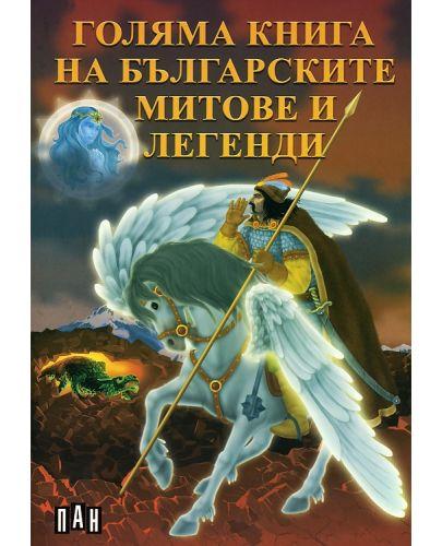 Голяма книга на българските митове и легенди - 1