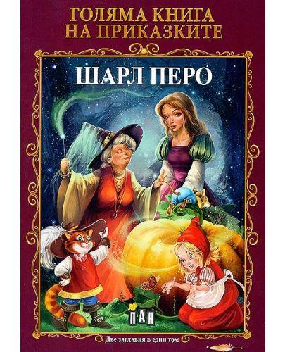 Голяма книга на приказките: Шарл Перо, Оскар Уайлд - 1