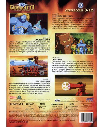 Гормити 3 - Епизоди 9-12 (DVD) - 3
