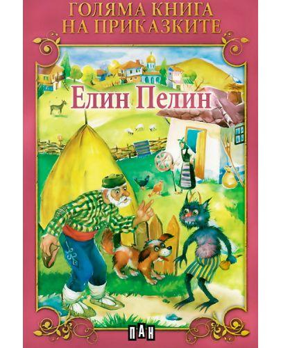 Голяма книга на приказките: Елин Пелин - 1