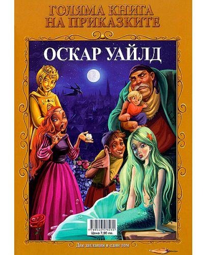 Голяма книга на приказките: Шарл Перо, Оскар Уайлд - 2