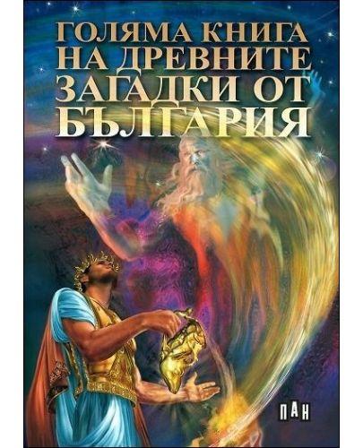 Голяма книга на древните загадки от България - 1