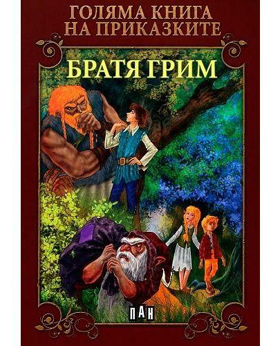 Голяма книга на приказките: Братя Грим - 1