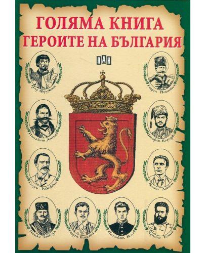 Голяма книга героите на България - 1