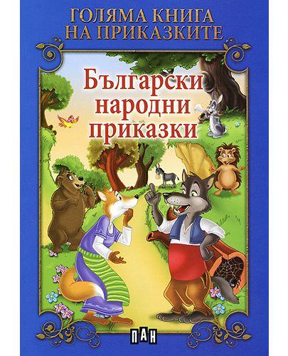 Голяма книга на приказките: Български народни приказки - 1