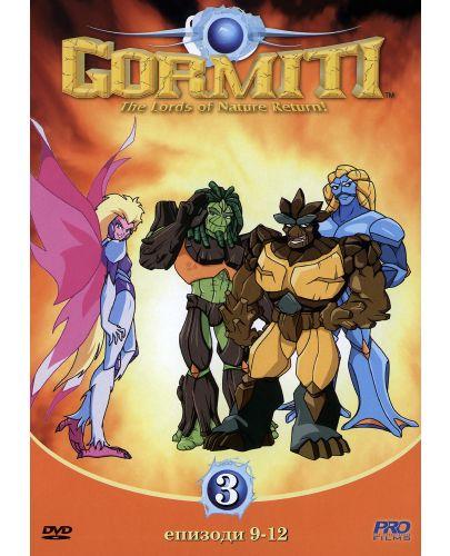 Гормити 3 - Епизоди 9-12 (DVD) - 1