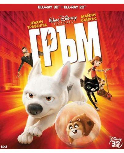 Гръм 3D (Blu-Ray) - 1