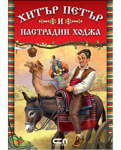 Хитър Петър и Настрадин Ходжа - 1