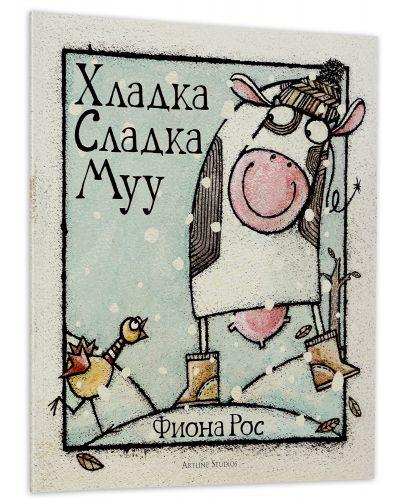 Хладка Сладка Муу - 3