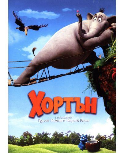 Хортън (DVD) - 1
