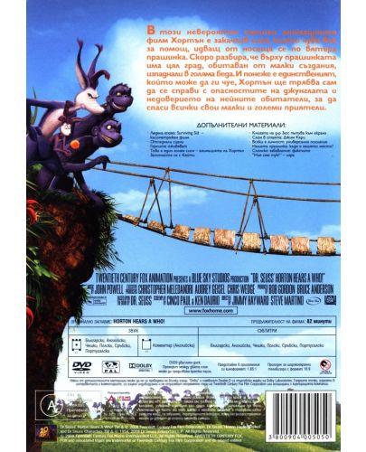 Хортън (DVD) - 3