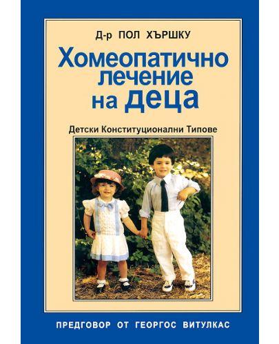 Хомеопатично лечение на деца - 1