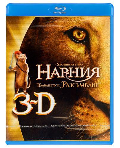 Хрониките на Нарния: Плаването на Разсъмване 3D (Blu-Ray) - 1