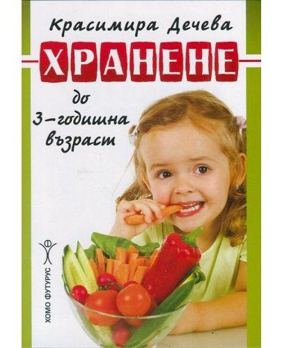 Хранене до 3 - годишна възраст - 1