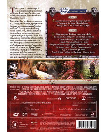 Хрониките на Нарния: Принц Каспиан - Колекционерско издание (DVD) - 3