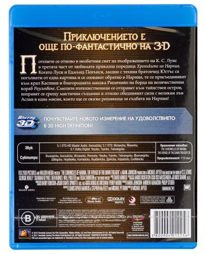 Хрониките на Нарния: Плаването на Разсъмване 3D (Blu-Ray) - 2