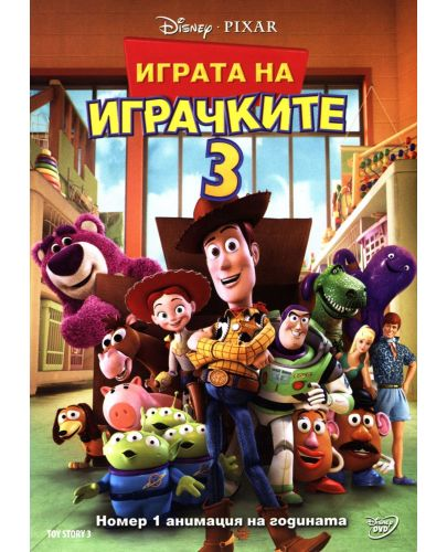 Играта на играчките 3 (DVD) - 1