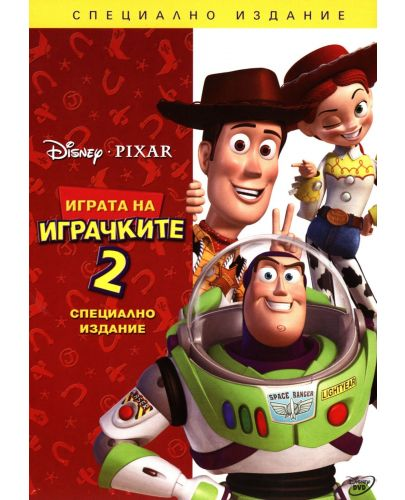 Играта на играчките 2 (DVD) - 1