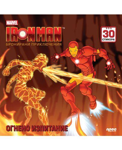 Iron Man. Бронирани приключения: Огнено изпитание + стикери - 1