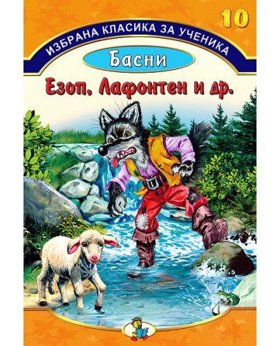 Басни (Избрана класика за ученика - книга 10) - 1