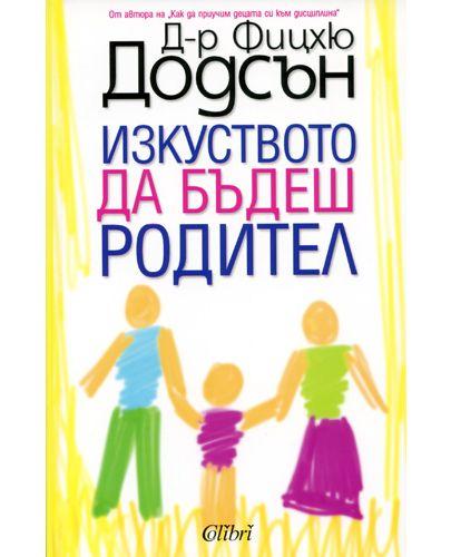Изкуството да бъдеш родител - 1