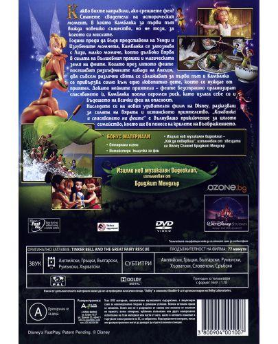 Камбанка и спасяването на феите (DVD) - 3